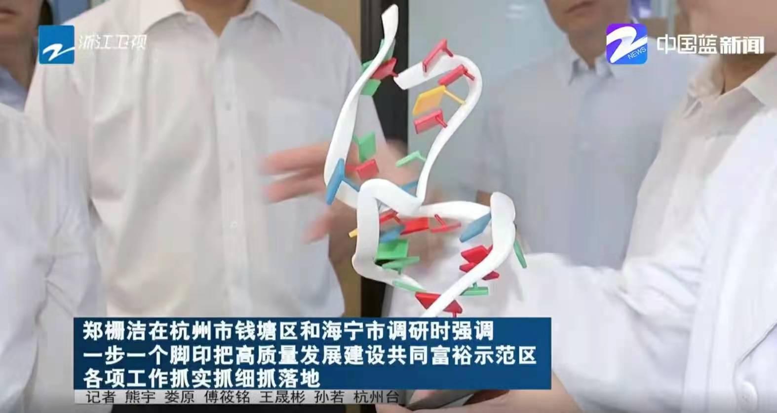 3D打印模型摆件-浙江卫视