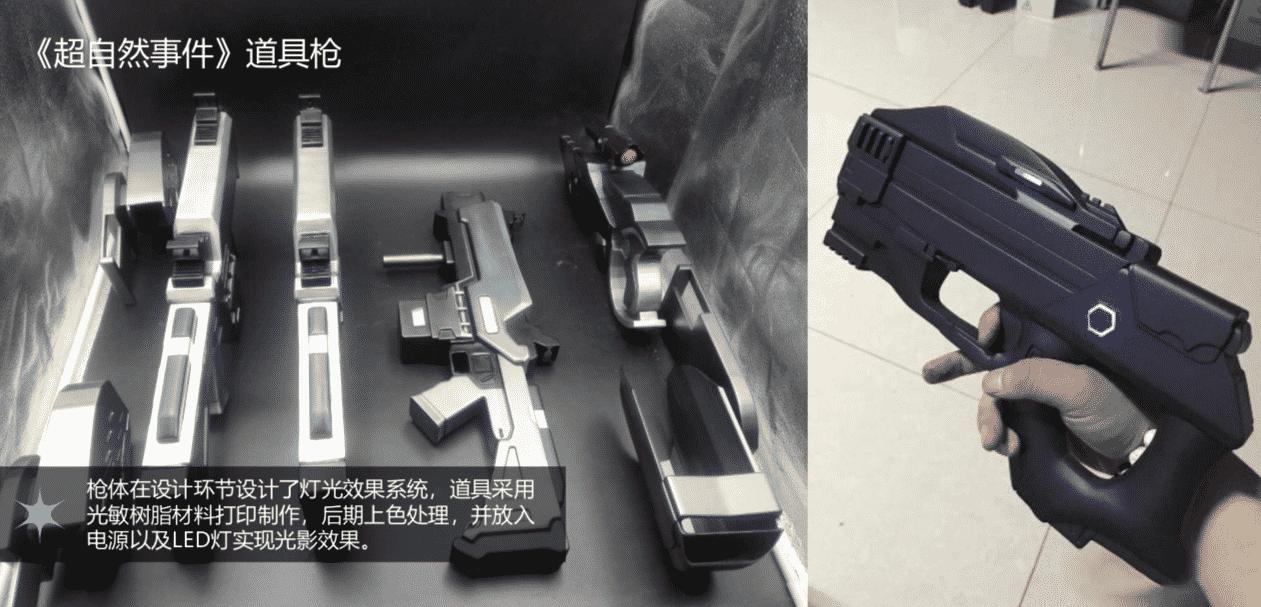 3D打印道具枪