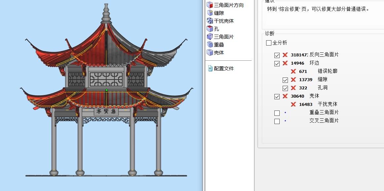 3D模型错误修复