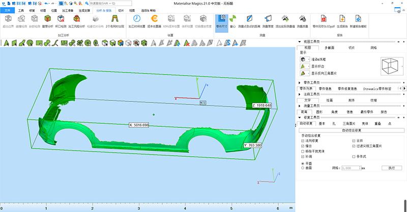 3D扫描数据封装STL文件