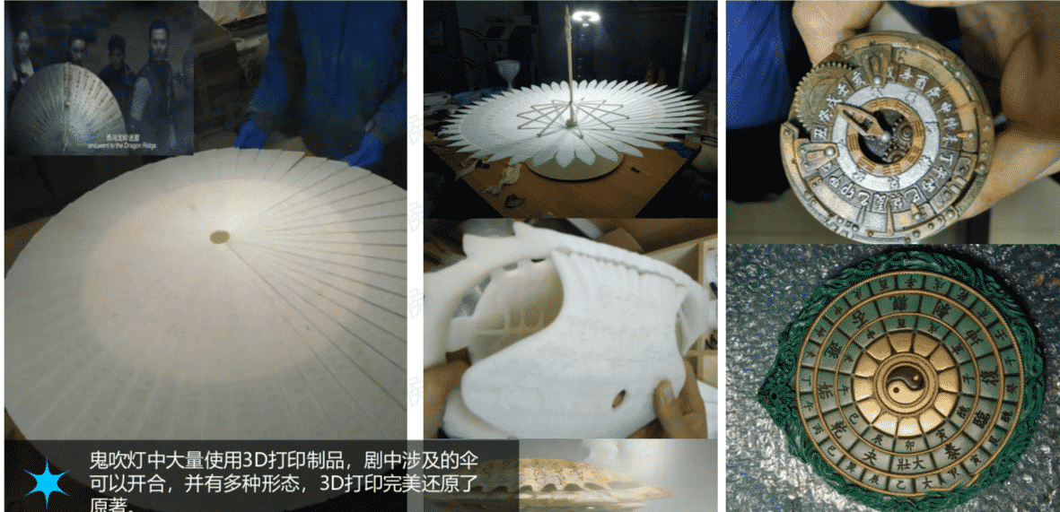 3D打印影视道具15.png